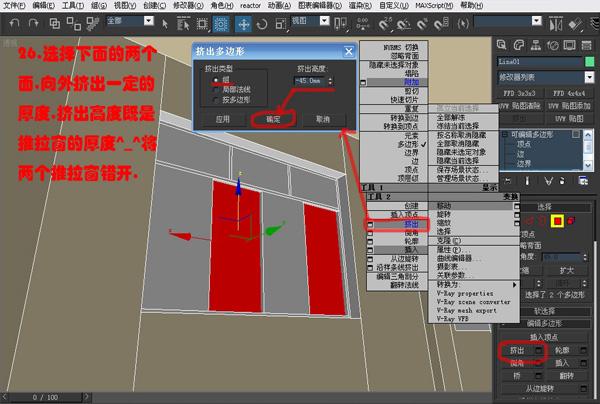 室内建模基础步骤解析