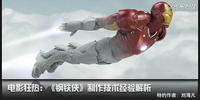 特约教程:《钢铁侠》制作技术经验解析