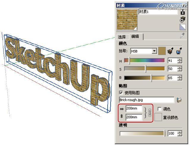 建筑设计教程:sketchup教程:辅助绘图工具及材质编辑