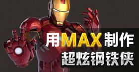 用MAX制作超炫钢铁侠