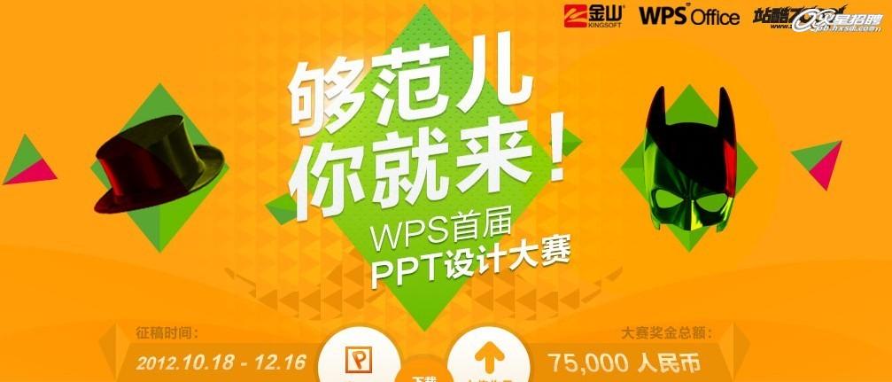wps首届ppt设计大赛